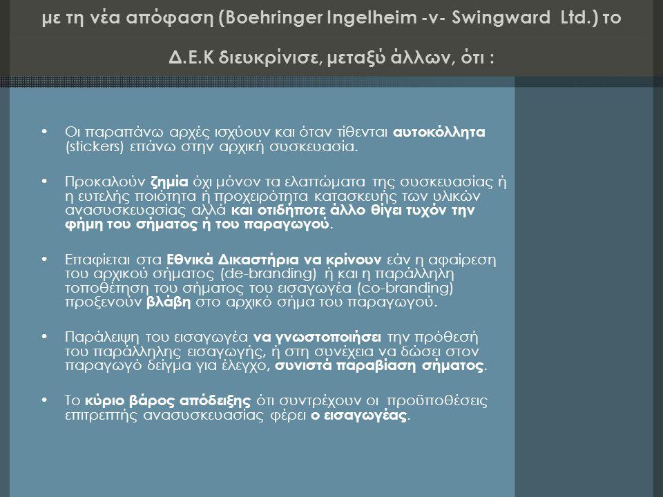 με τη νέα απόφαση (Boehringer Ingelheim -v- Swingward Ltd. ) το Δ. Ε