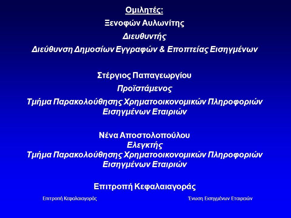 Διεύθυνση Δημοσίων Εγγραφών & Εποπτείας Εισηγμένων
