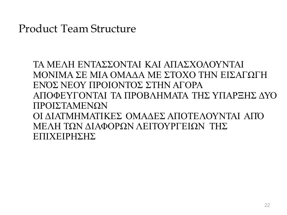 Product Team Structure