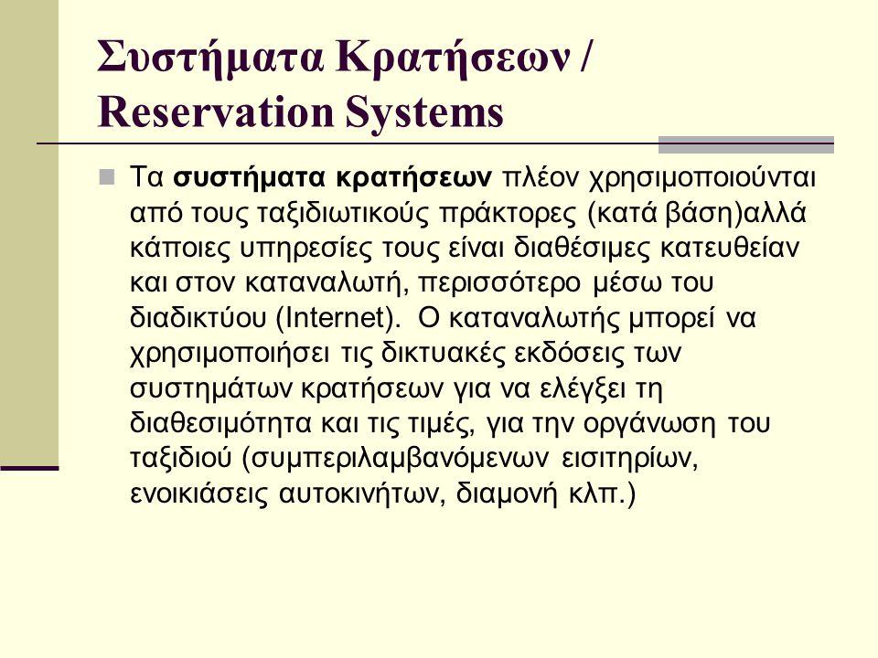 Συστήματα Κρατήσεων / Reservation Systems