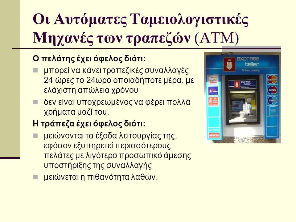 Οι Αυτόματες Ταμειολογιστικές Μηχανές των τραπεζών (ΑΤΜ)