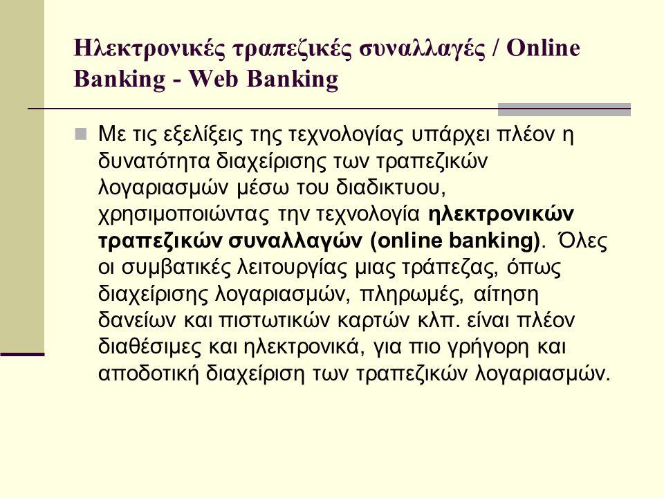 Ηλεκτρονικές τραπεζικές συναλλαγές / Online Banking - Web Banking