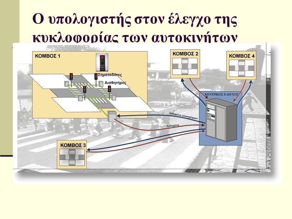 Ο υπολογιστής στον έλεγχο της κυκλοφορίας των αυτοκινήτων