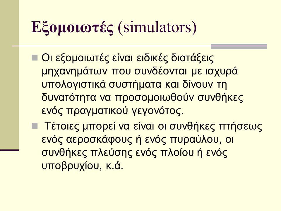 Εξομοιωτές (simulators)