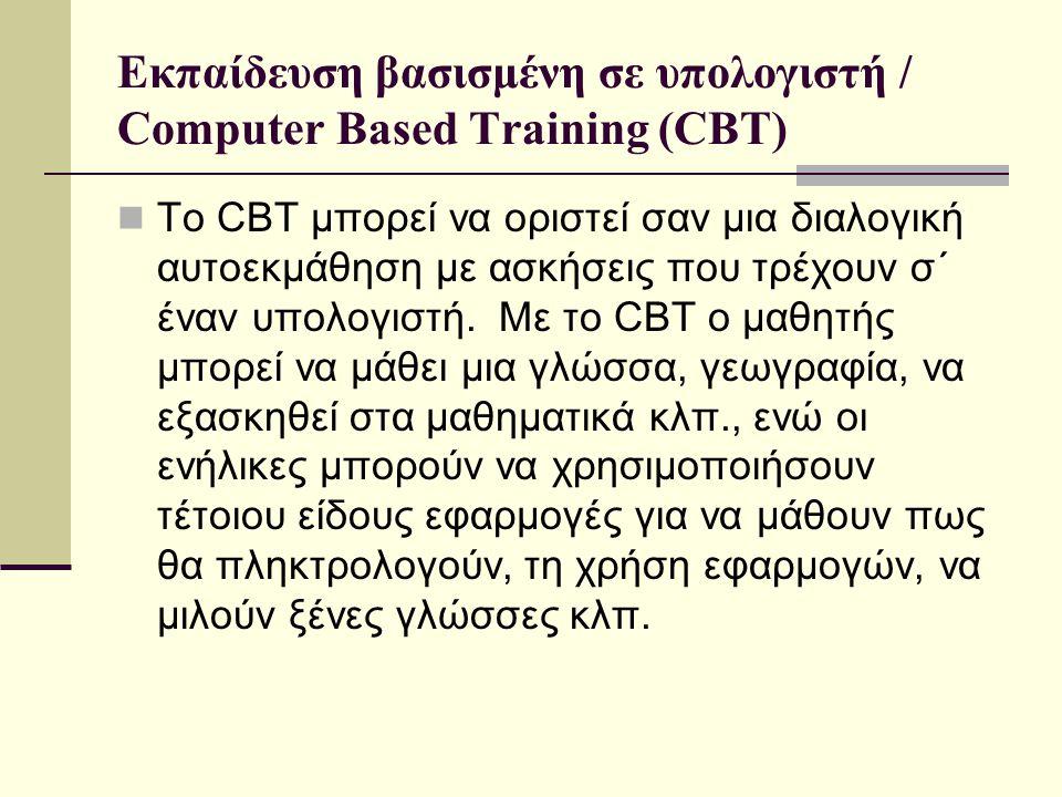 Εκπαίδευση βασισμένη σε υπολογιστή / Computer Based Training (CBT)