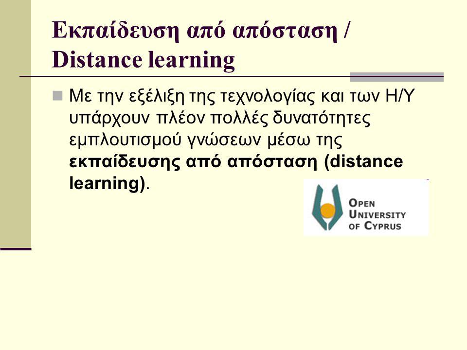 Εκπαίδευση από απόσταση / Distance learning