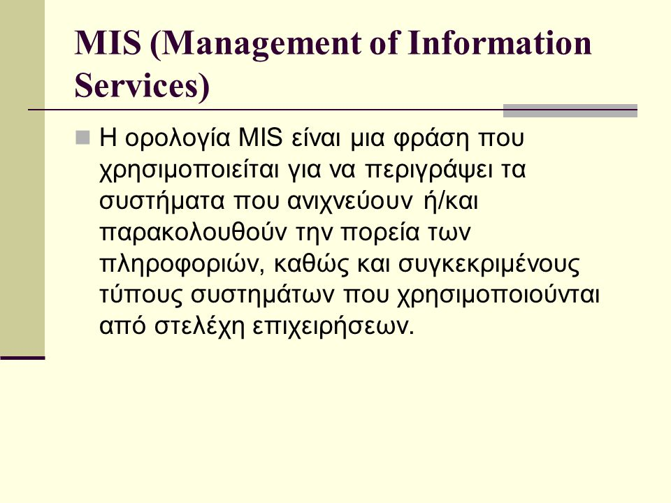 MIS (Management of Information Services)