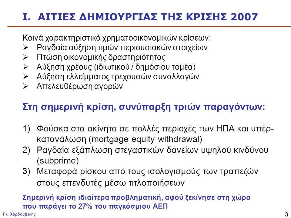 Ι. ΑΙΤΙΕΣ ΔΗΜΙΟΥΡΓΙΑΣ ΤΗΣ ΚΡΙΣΗΣ 2007