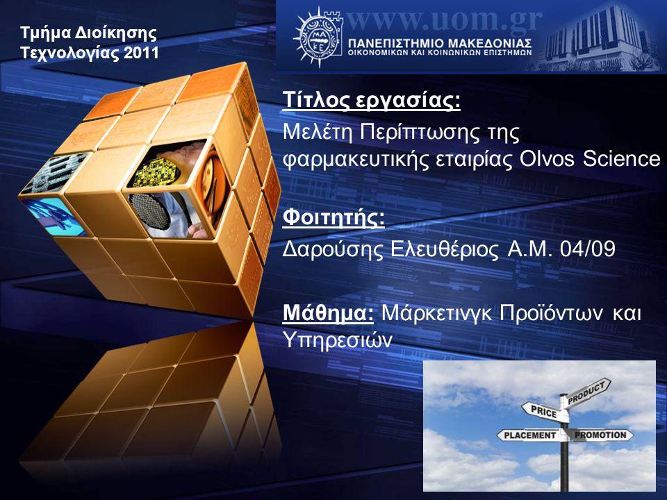Μελέτη Περίπτωσης της φαρμακευτικής εταιρίας Olvos Science