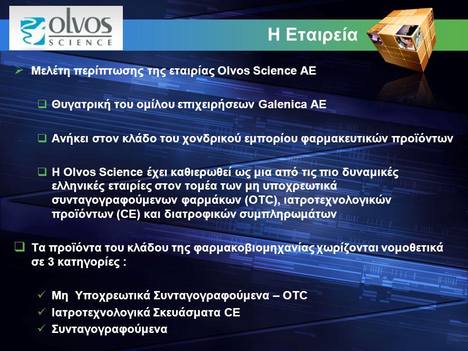 Η Εταιρεία Μελέτη περίπτωσης της εταιρίας Olvos Science AE