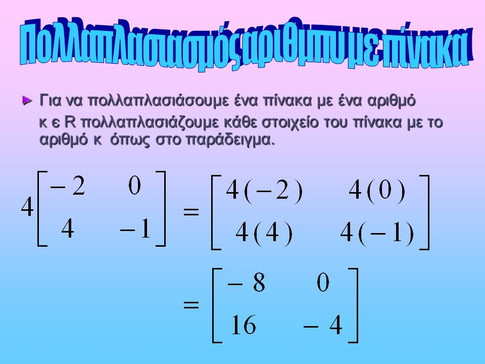 Πολλαπλασιασμός αριθμπυ με πίνακα