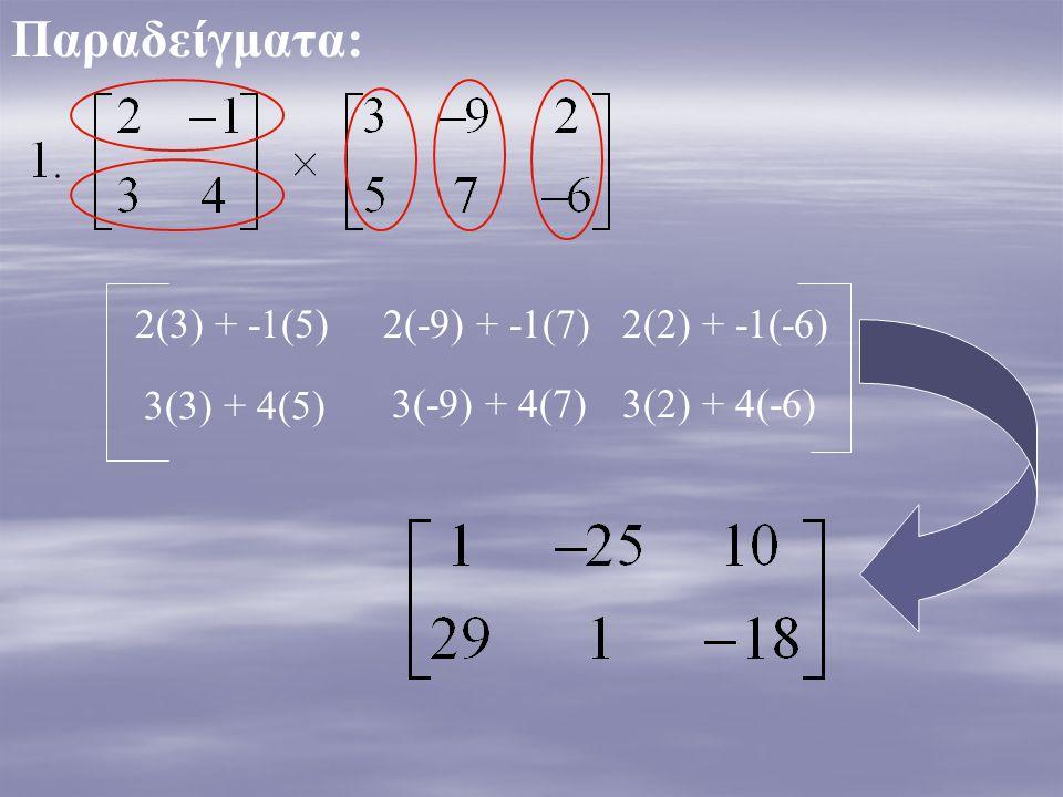 Παραδείγματα: 2(3) + -1(5) 2(-9) + -1(7) 2(2) + -1(-6) 3(3) + 4(5)