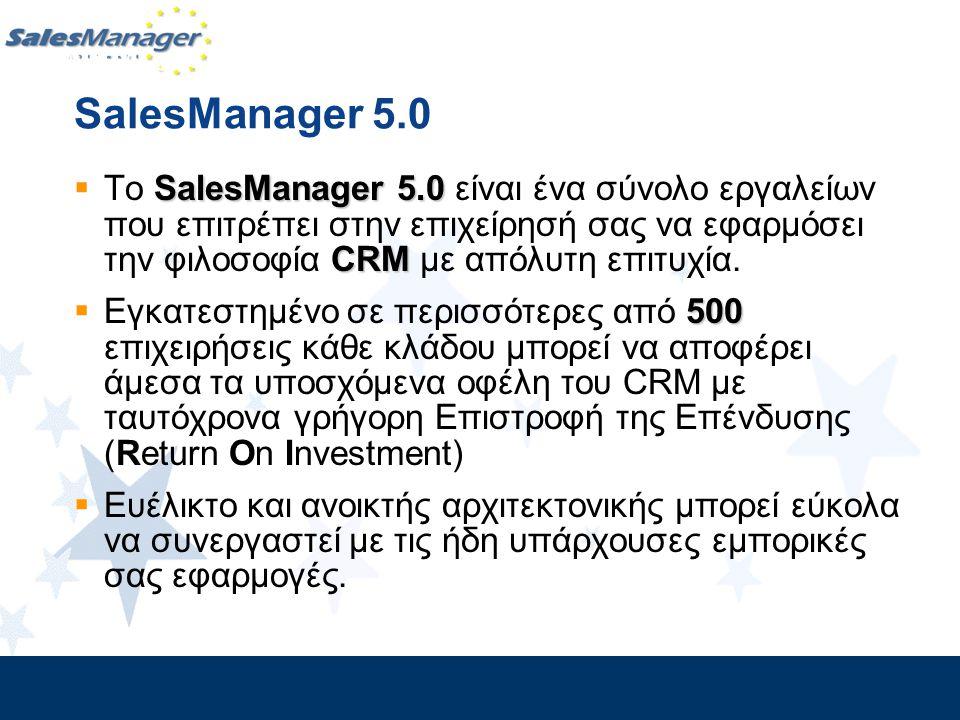 SalesManager 5.0 To SalesManager 5.0 είναι ένα σύνολο εργαλείων που επιτρέπει στην επιχείρησή σας να εφαρμόσει την φιλοσοφία CRM με απόλυτη επιτυχία.
