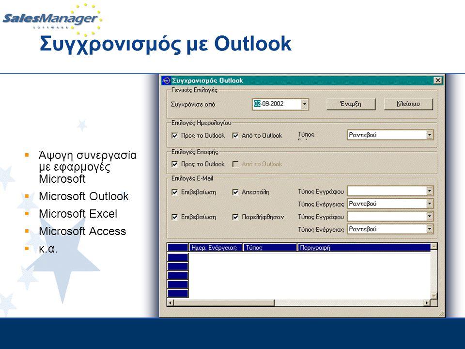 Συγχρονισμός με Outlook