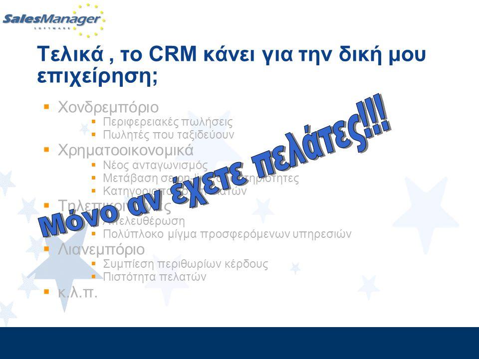 Τελικά , το CRM κάνει για την δική μου επιχείρηση;