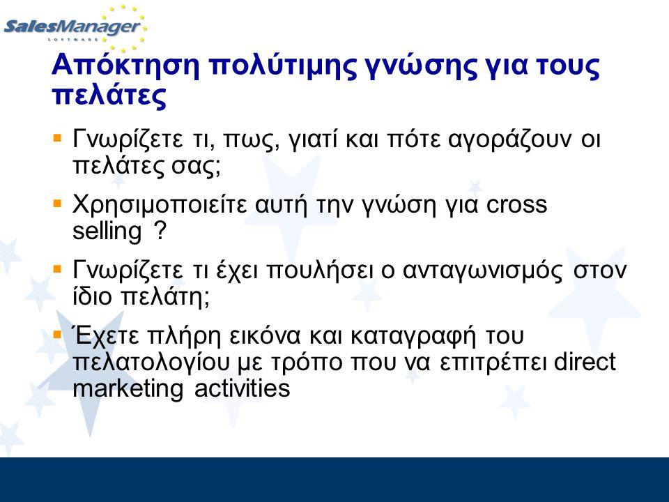 Απόκτηση πολύτιμης γνώσης για τους πελάτες