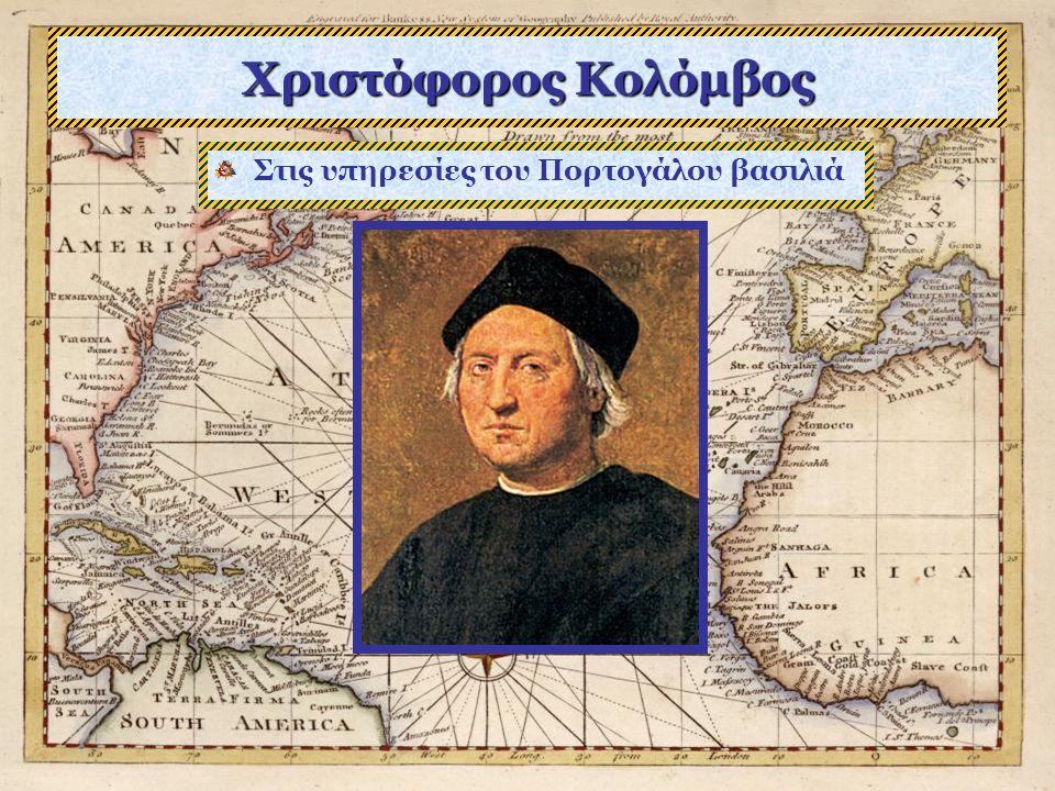 Χριστόφορος Κολόμβος Στις υπηρεσίες του Πορτογάλου βασιλιά