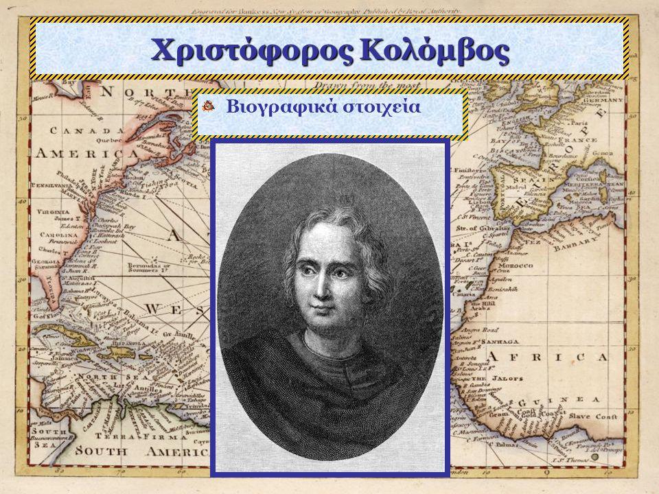 Χριστόφορος Κολόμβος Βιογραφικά στοιχεία