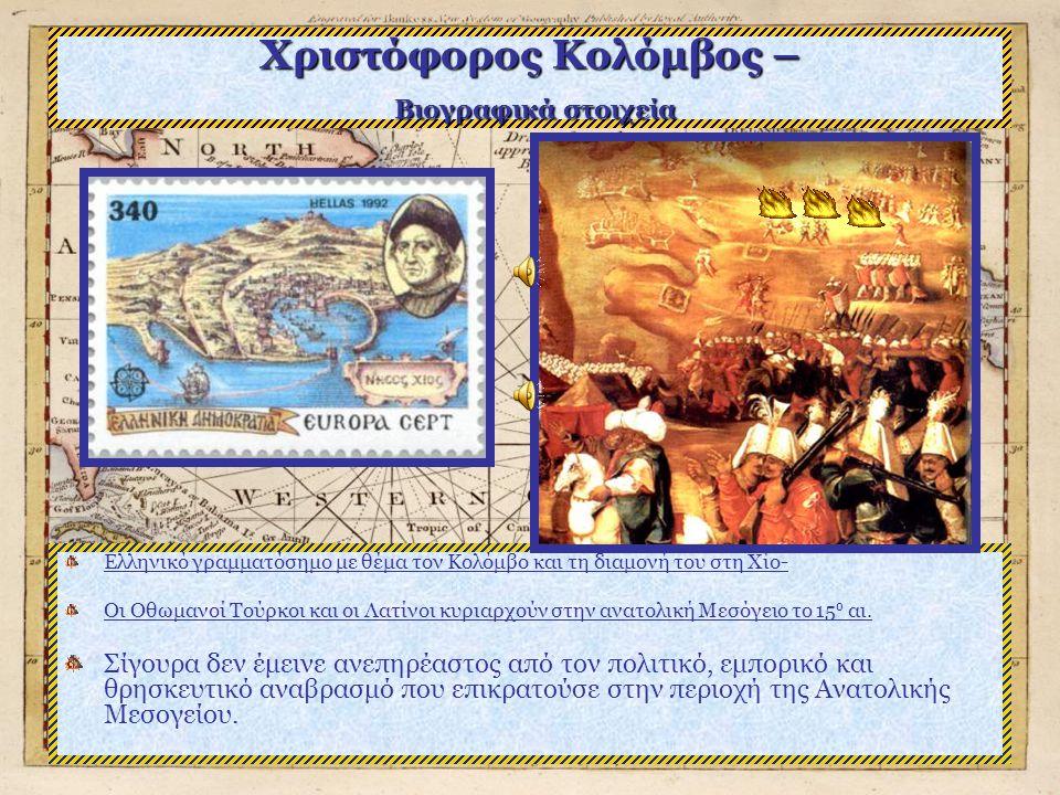 Χριστόφορος Κολόμβος – Βιογραφικά στοιχεία