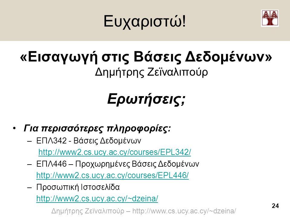 «Εισαγωγή στις Βάσεις Δεδομένων» Δημήτρης Ζεϊναλιπούρ