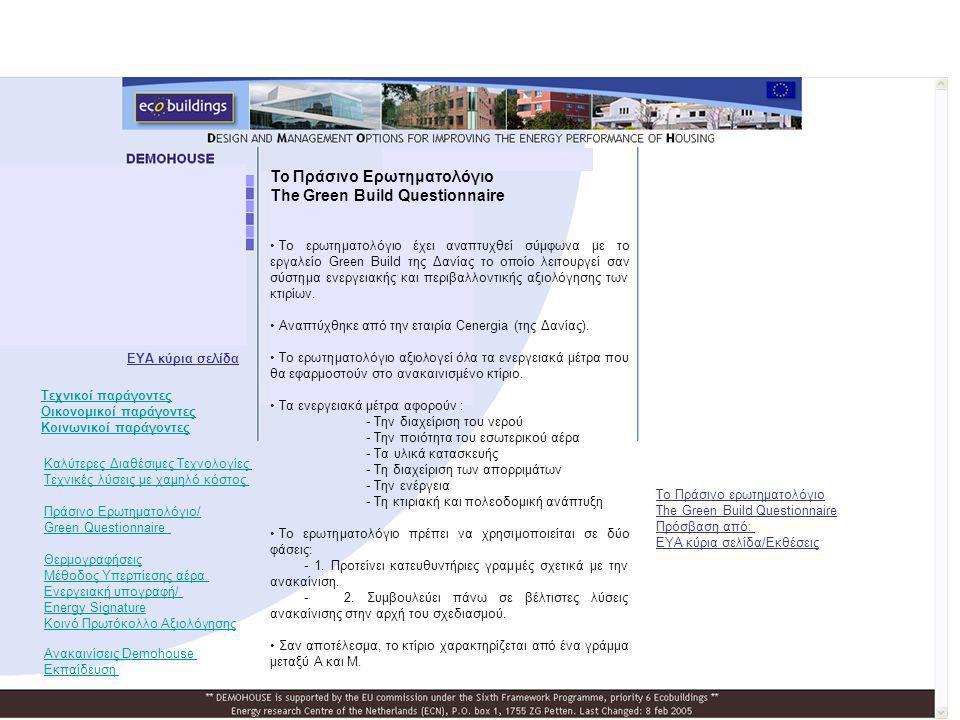 Το Πράσινο Ερωτηματολόγιο The Green Build Questionnaire