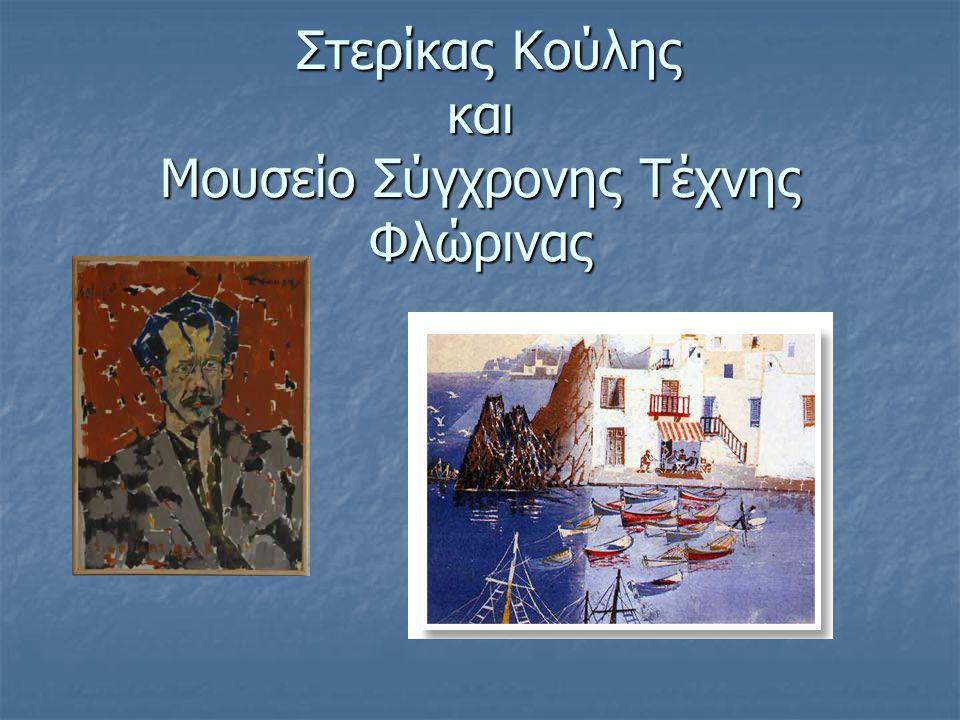 Στερίκας Κούλης και Μουσείο Σύγχρονης Τέχνης Φλώρινας