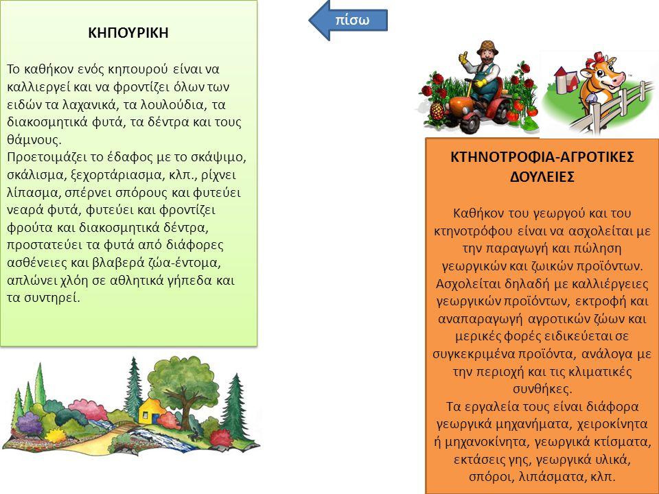 ΚΤΗΝΟΤΡΟΦΙΑ-ΑΓΡΟΤΙΚΕΣ ΔΟΥΛΕΙΕΣ