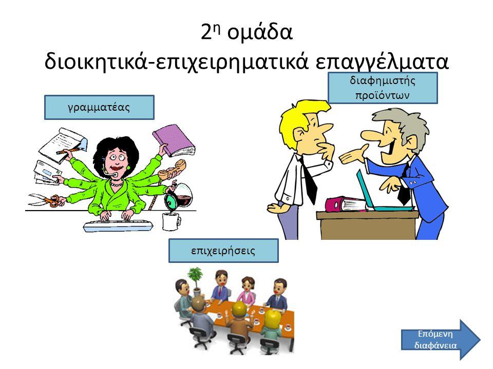 2η ομάδα διοικητικά-επιχειρηματικά επαγγέλματα