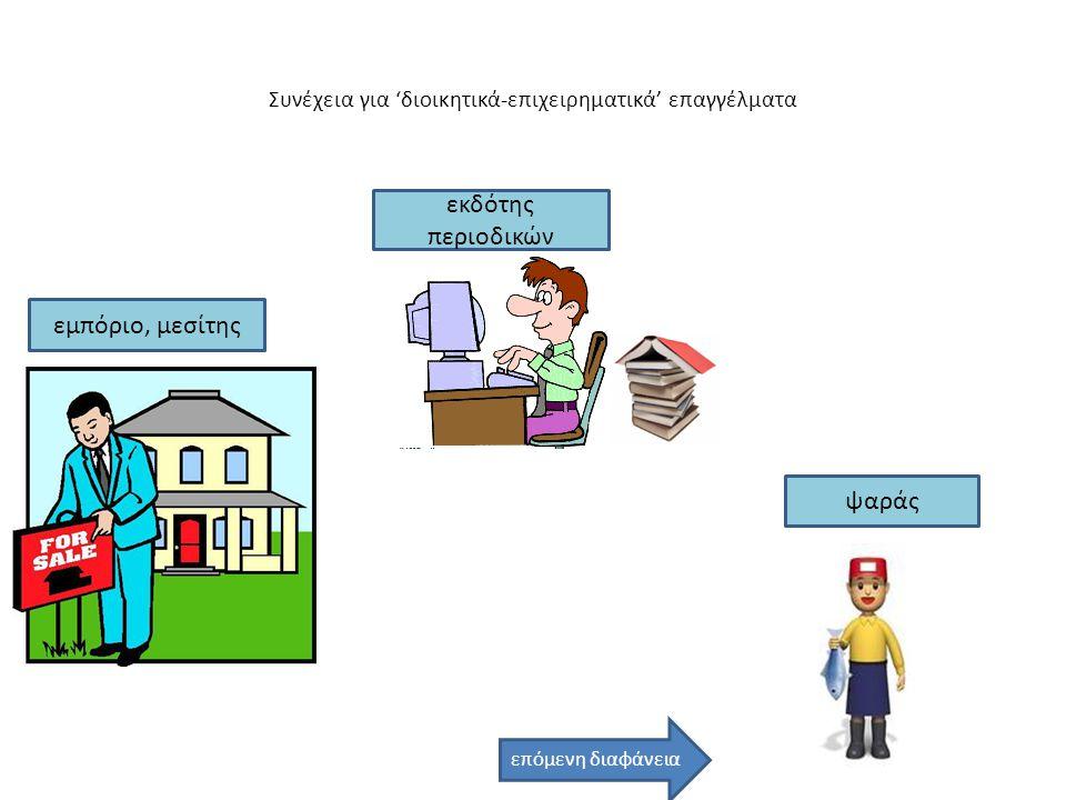 Συνέχεια για 'διοικητικά-επιχειρηματικά' επαγγέλματα