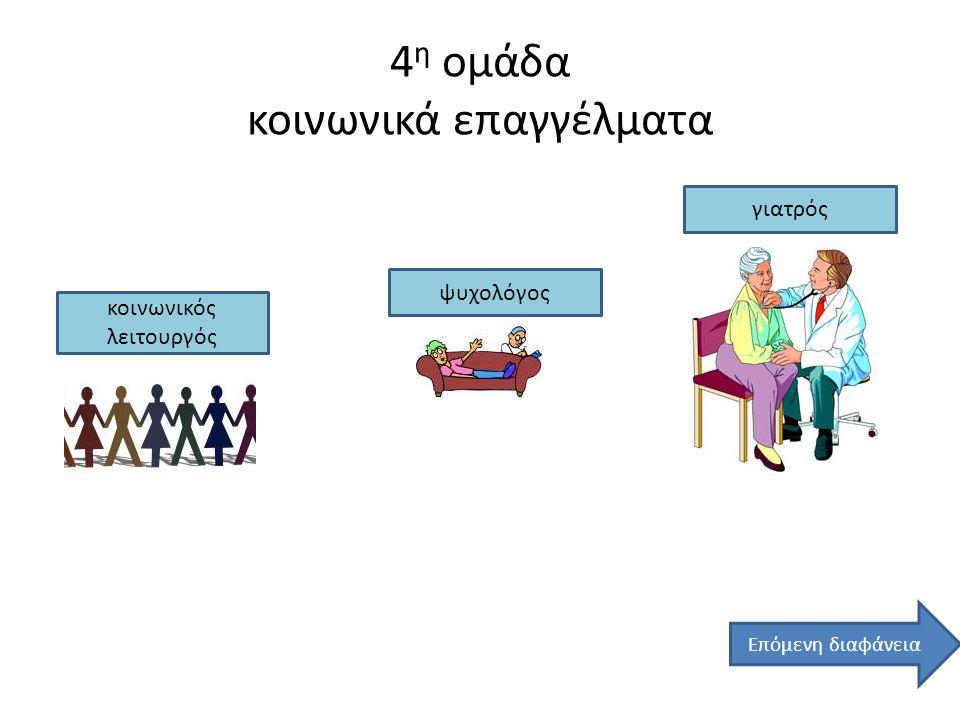 4η ομάδα κοινωνικά επαγγέλματα