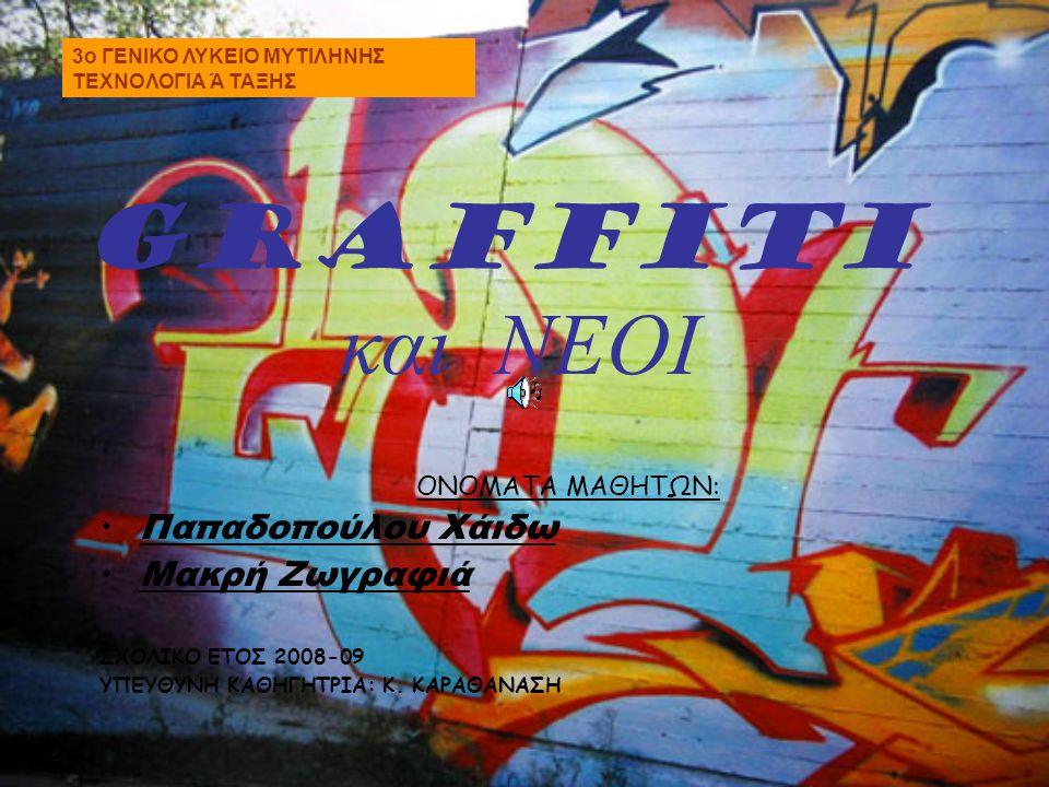GRAFFITI και ΝΕΟΙ Παπαδοπούλου Χάιδω Μακρή Ζωγραφιά ΟΝΟΜΑΤΑ ΜΑΘΗΤΩΝ: