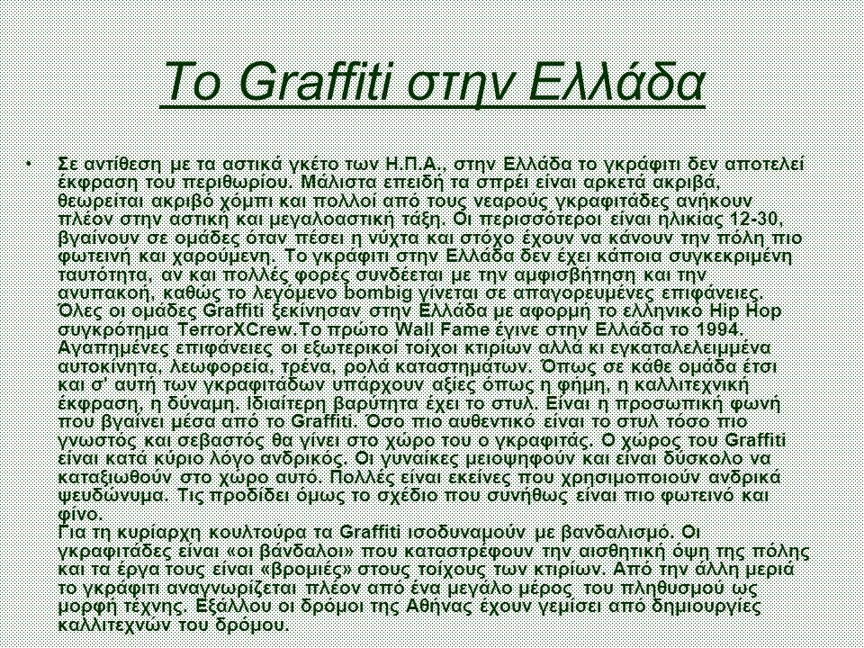 Το Graffiti στην Ελλάδα