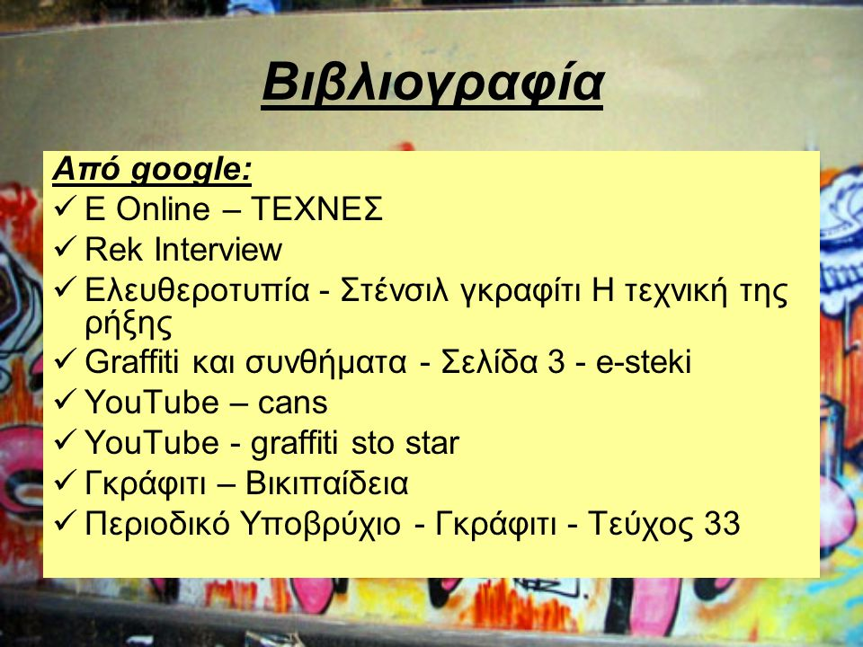 Βιβλιογραφία Από google: E Online – ΤΕΧΝΕΣ Rek Interview