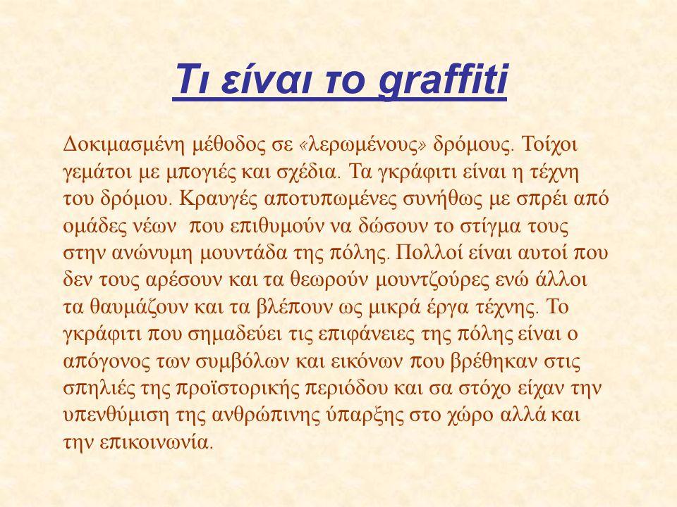 Tι είναι το graffiti