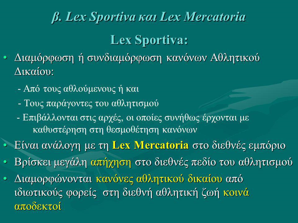 β. Lex Sportiva και Lex Mercatoria