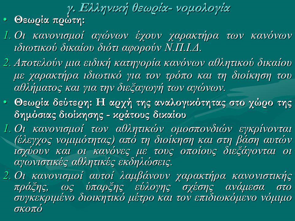 γ. Ελληνική θεωρία- νομολογία
