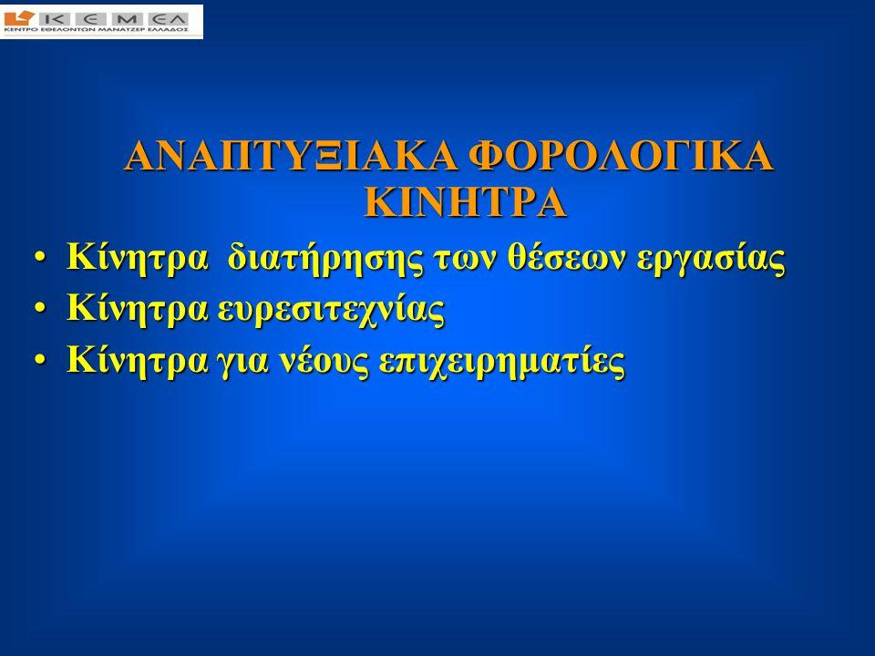 ΑΝΑΠΤΥΞΙΑΚΑ ΦΟΡΟΛΟΓΙΚΑ ΚΙΝΗΤΡΑ