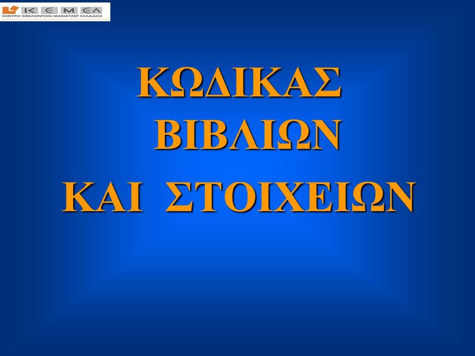 ΚΩΔΙΚΑΣ ΒΙΒΛΙΩΝ ΚΑΙ ΣΤΟΙΧΕΙΩΝ