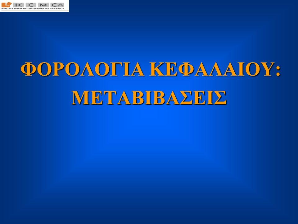 ΦΟΡΟΛΟΓΙΑ ΚΕΦΑΛΑΙΟΥ: ΜΕΤΑΒΙΒΑΣΕΙΣ