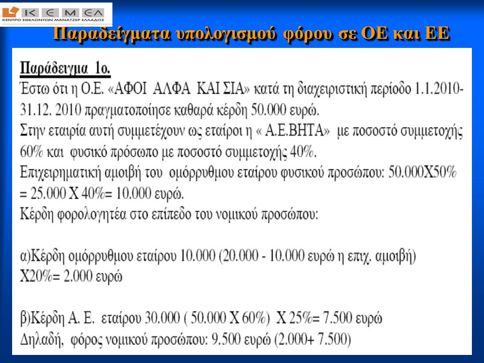 Παραδείγματα υπολογισμού φόρου σε ΟΕ και ΕΕ