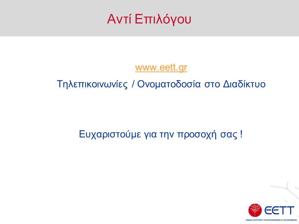 Αντί Επιλόγου www.eett.gr Τηλεπικοινωνίες / Ονοματοδοσία στο Διαδίκτυο