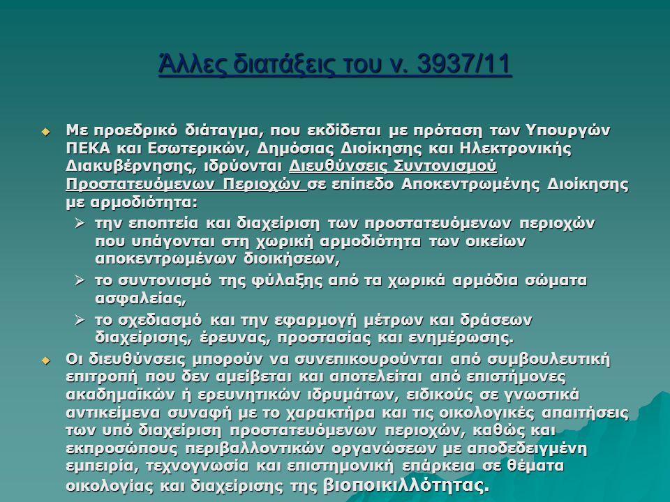 Άλλες διατάξεις του ν. 3937/11