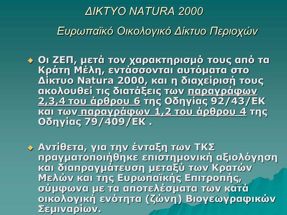 ΔΙΚΤΥΟ NATURA 2000 Eυρωπαϊκό Oικολογικό Δίκτυο Περιοχών