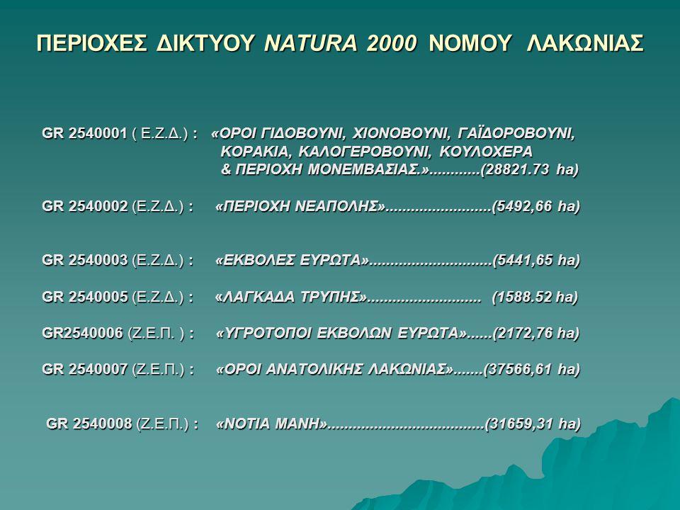 ΠΕΡΙΟΧΕΣ ΔΙΚΤΥΟΥ NATURA 2000 ΝΟΜΟΥ ΛΑΚΩΝΙΑΣ