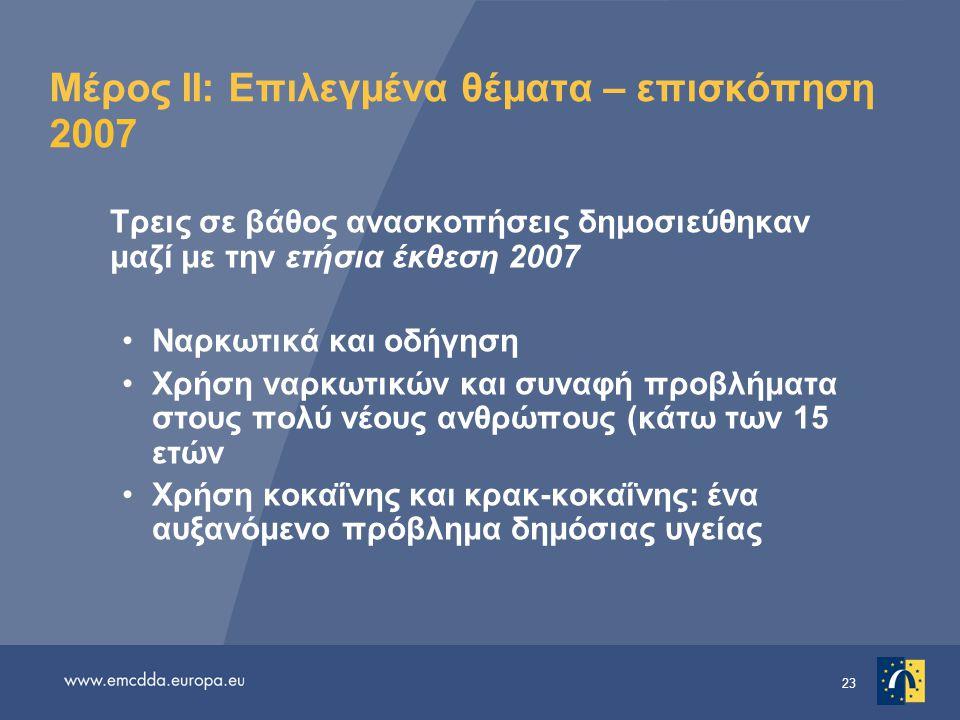 Μέρος II: Επιλεγμένα θέματα – επισκόπηση 2007