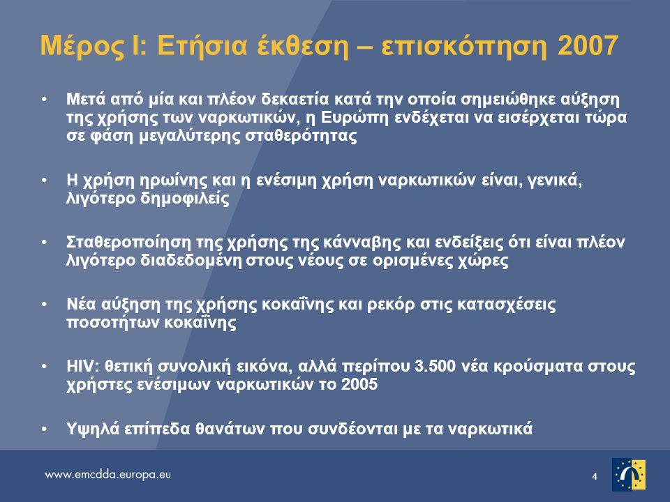 Μέρος I: Ετήσια έκθεση – επισκόπηση 2007