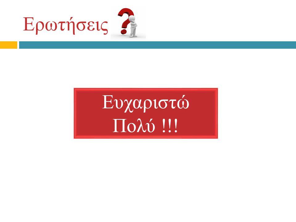 Ερωτήσεις Ευχαριστώ Πολύ !!!