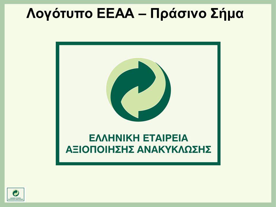 Λογότυπο ΕΕΑΑ – Πράσινο Σήμα