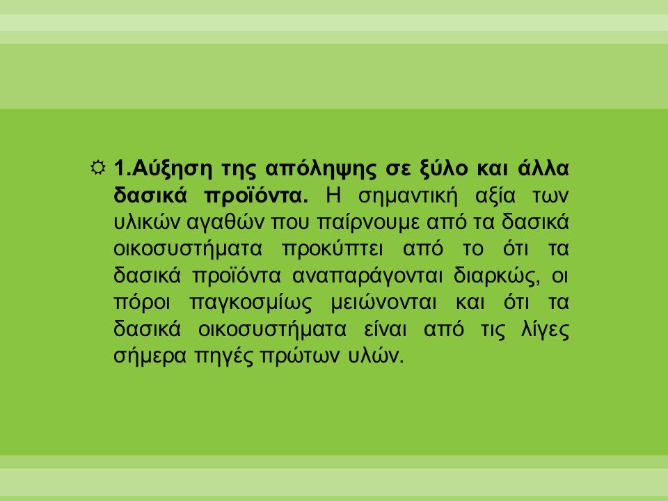 1. Αύξηση της απόληψης σε ξύλο και άλλα δασικά προϊόντα