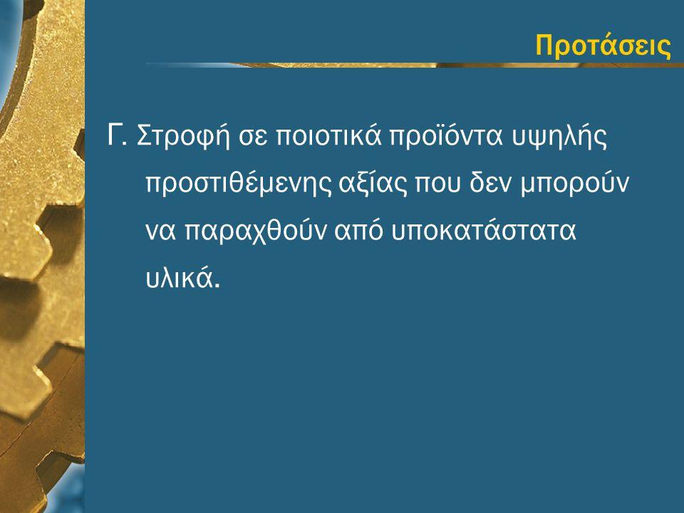 Προτάσεις Γ.
